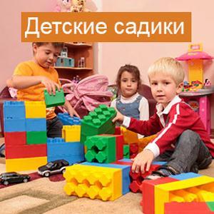 Детские сады Анучино