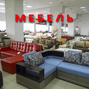 Магазины мебели Анучино
